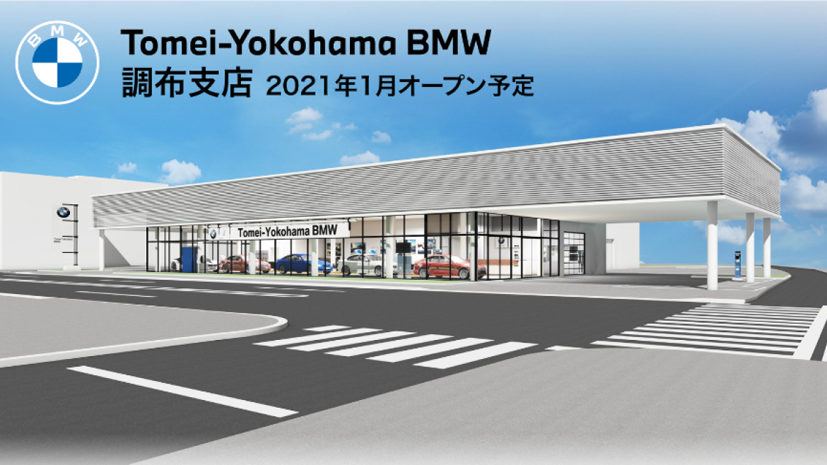 BMW Premium Selection調布